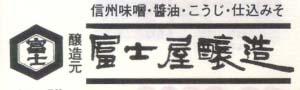 「信州みそ」の富士屋醸造